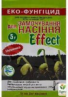 """Эко-Фунгицид для замачивания семян """"Effect"""" ТМ """"Биохим-сервис"""" 5г"""