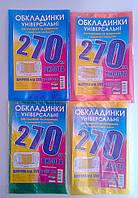Обложка для учебников Универсальная 270 мм х 350-452 мм По-штучно 49917 Полимер Украина