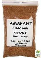 """Амарант """"Лисий хвост"""" ТМ """"Весна"""" 100гр"""