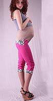Женские бриджи для беременных со вставками, розовые, р.42-58