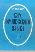 Курс французского языка. в 2-х томах +CD, автор Г. Може