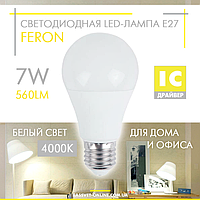 Светодиодная LED лампа Feron LB707 A60 7W Е27 (для дома, дачи, офиса) 560Lm