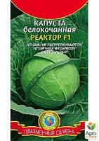 """Капуста белокочанная """"Реактор F1"""" ТМ """"Плазменные семена"""" 10шт"""