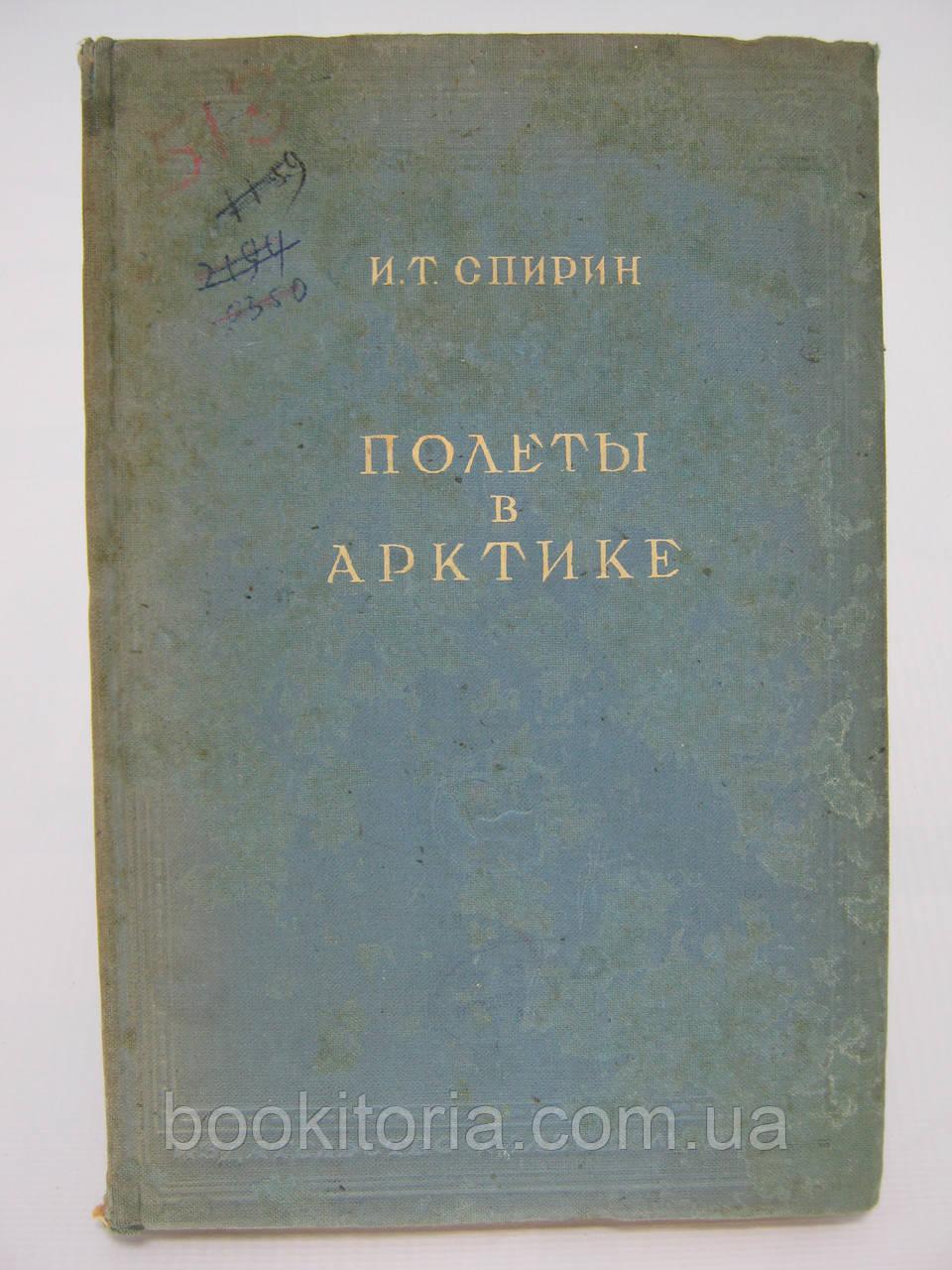 Спирин И.Т. Полеты в Арктике (б/у).