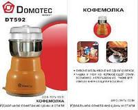 Кофемолка DOMOTEC PLUS DT-592