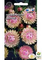 """Гелихризум серебристо-розовый """"Лотос"""" ТМ """"СеДек"""" 0,2г"""