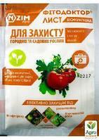 """Биофунгицид """"Фитодоктор"""" для защиты садовых растений  ТМ """"Ензим"""" 20г"""
