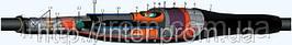 Муфта кабельная соединительная 4СТп-1- 70/120, 0,4-1 кВ с болтовыми соединителями