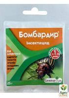 """Инсектицид """"Бомбардир"""" ТМ """"ВАССМА"""" 25г"""