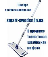 Швабра Белый кот Профессиональная Smart Алюминиевая платформа