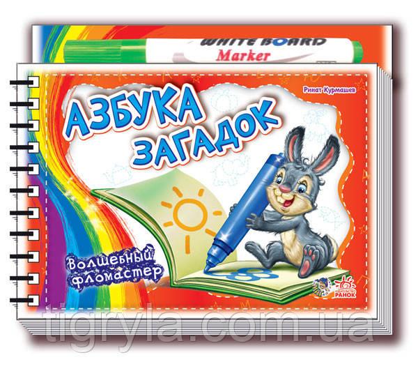Книжка Волшебный фломастер - Азбука загадок