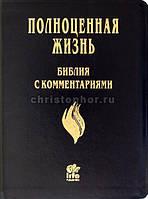 Библия с комментариями Полноценная жизнь Де Люкс гиб. пер. черная