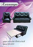 Комплект мягкой мебели Клеопатра, фото 2