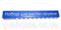 Набор для чистки 4,5 мм, латунный шомпол (3 ерша)