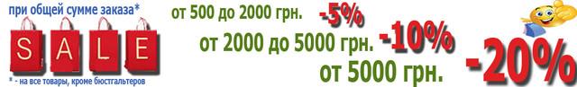 Летняя распродажа! При общей сумме заказа от 500 до 2000грн. - скидка - 5%, от 2тыс до 5000грн. - 10%, от 5000 грн. - 20% скидка