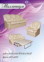Комплект мягкой мебели Миллениум