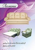 Комплект мягкой мебели Ламанш