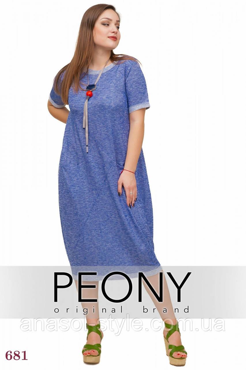 Платье Мемфис (50 размер, электрик) ТМ «PEONY»