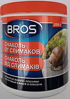 Порошок (снаколь) от улиток (слимаков) BROS 200гр
