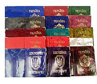 Обложка для паспорта глянцевая