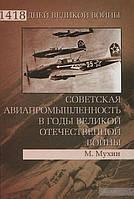 Советская авиапромышленность в годы Великой Отечественной войны