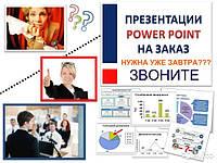 Дизайн для презентаций