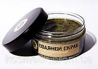 Соляной скраб АНТИЦЕЛЛЮЛИТНЫЙ с ламинарией 450 грамм, Дом Природы