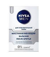 Бальзам после бритья Nivea for Men Восстанавливающий  для чувствительной кожи, 100 мл