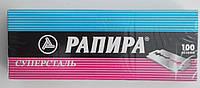 Лезвия Рапира суперсталь (Rapira super stainless) 100 шт в упаковке