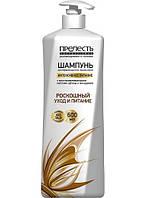 Шампунь для волос ПРЕЛЕСТЬ Professional  «Интенсивное питание»,  600 мл
