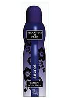 Дезодорант для тела ALEXANDER OF  PARIS SECRET 150 мл