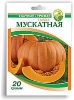 Семена тыквы 'Мускатная' 20 г.