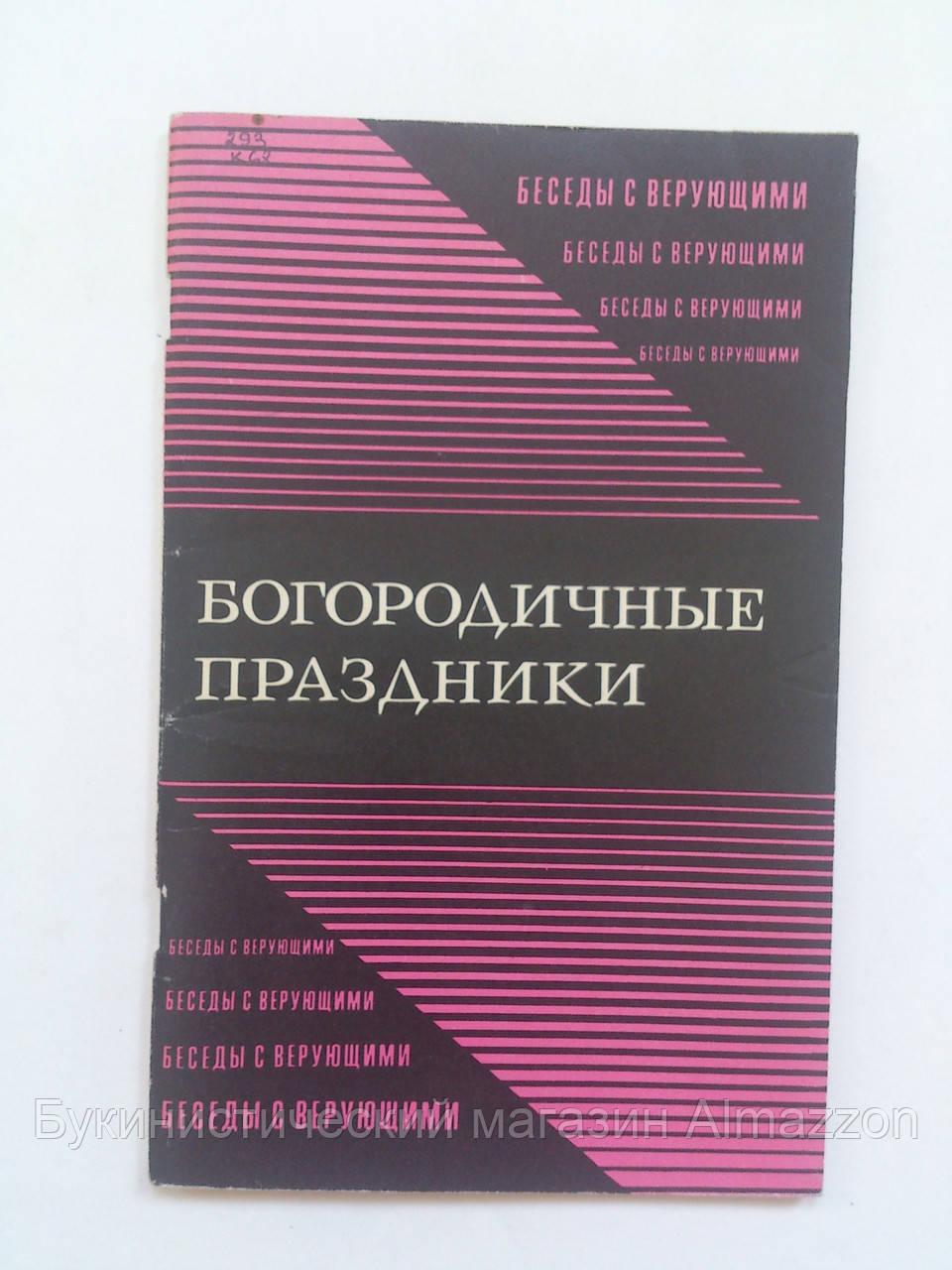 """З.Короткова """"Богородичные праздники"""". 1974 год"""