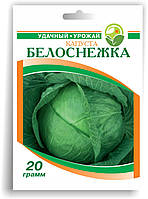 Семена капусты белоголовой 'Белоснежка' - 20 г.
