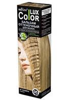 """Оттеночный бальзам для волос """"COLOR LUX"""" тон 05 (карамель)"""