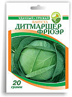 Семена капусты белокачанной 'Дитмарше Фрюрер' - 20 г.