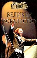 Самин. 100 великих вокалистов