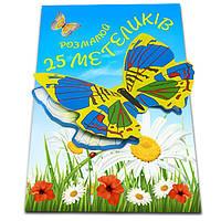 """Бабочка-раскраска 3D """"Yellow"""""""