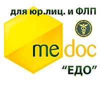 """Программа """"M.E.Doc"""" Модуль """"ЕДО Базовый"""" и пакеты обновлений для ФЛП и Юр лиц."""