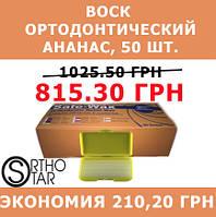 Воск защитный ортодонтический, ананас, упаковка (50 шт.)