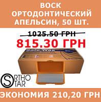 Воск защитный ортодонтический, апельсин, упаковка (50 шт.)