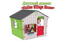 Домик игровой детский Galilee Village House. Бесплатная доставка