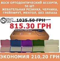 Воск защитный ортодонтический, 50 шт., ассорти (жевательная резинка, черника, виноград, ментол, б/запаха)