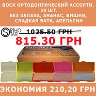 Воск защитный ортодонтический, 50 шт., ассорти (б/запаха,ананас,вишня,сладкая вата,апельсин)