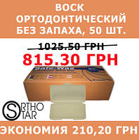 Воск защитный ортодонтический, без запаха, упаковка (50 шт.)