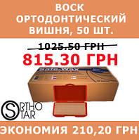 Воск защитный ортодонтический, вишня, упаковка (50 шт.)