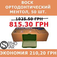 Воск защитный ортодонтический, ментол, упаковка (50 шт.)