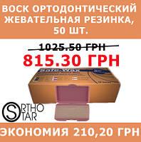 Воск защитный ортодонтический, жевательная резинка, упаковка (50 шт.)