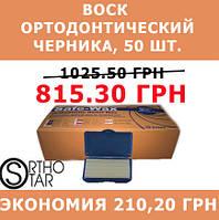 Воск защитный ортодонтический, черника, упаковка (50 шт.)