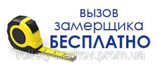 Бесплатный вызов замерщика - Интернет-магазин солнцезащитных систем Роллеты Харьков в Харькове